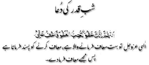Shab-e-kadar ki dua