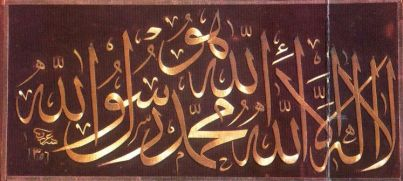 There is no God but ALLAH and Muhammad is his Messanger  writen in Arabic Language!