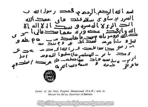 letter-of-prophet-muhammad-to-bahrain-king-copy