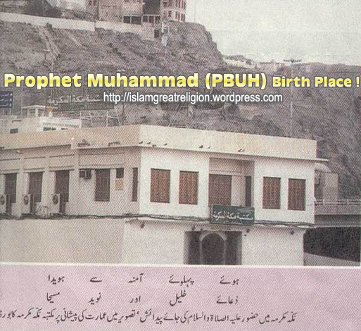 Old House of Prophet M...