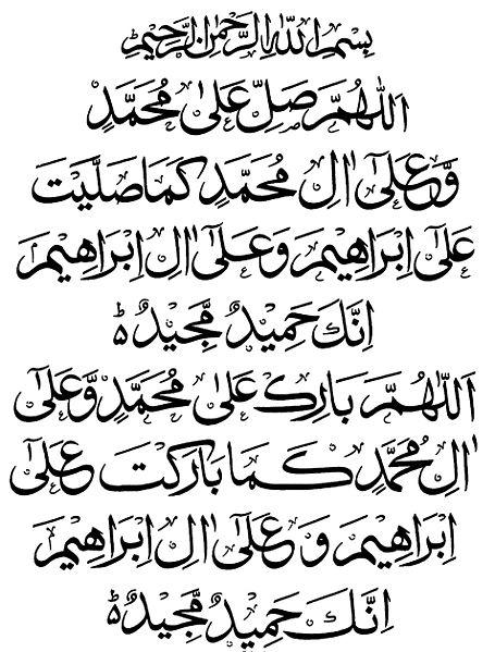 Durood E Ibrahim