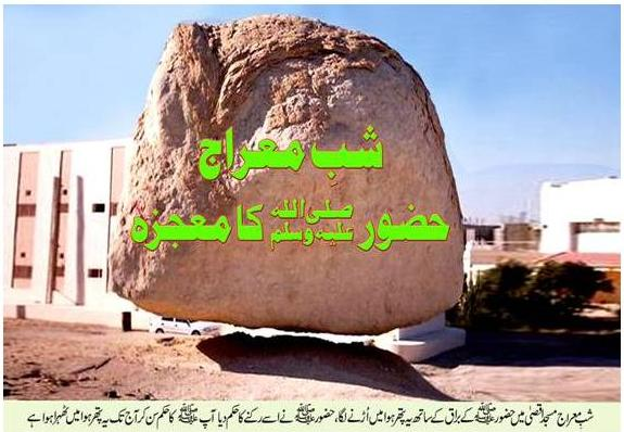 Flying/Floating Stone in Jerusalem :: Fake Image/ Hoax (1/6)