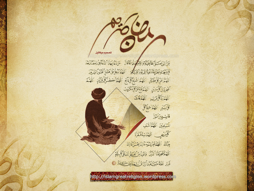 Popular Reminder Ramadan Wallpaper - ramadan_wallpaper1  Photograph_415677 .jpg