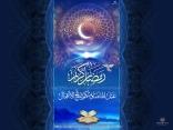 Ramadan_Wallpaper2