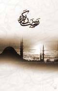 Ramadan_Wallpaper8