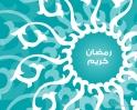 Ramadan_Karim_Wallpaper_2_by_MohamedEissa