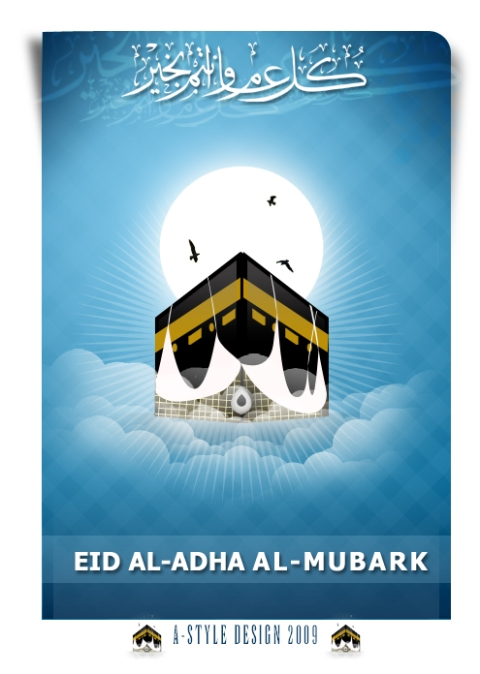 Beautiful New Eid ul-Adha 2011 Greeting Cards and Images