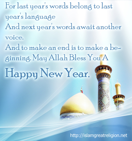 Happy new year islam worlds greatest religion happy new islamic year 1433 greeting m4hsunfo