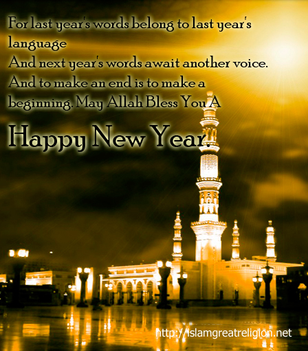 Beautiful Happy New Islamic Year 1433 Greeting Cards And Images
