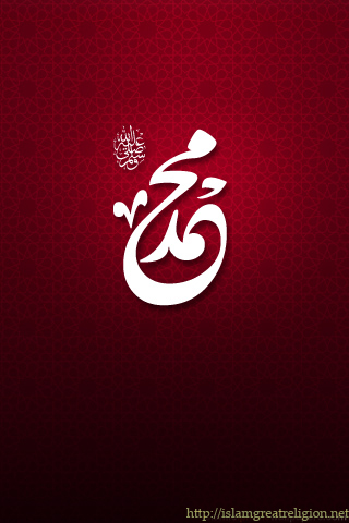 Download Free Iphone Islamic Wallpapers Islam Worlds