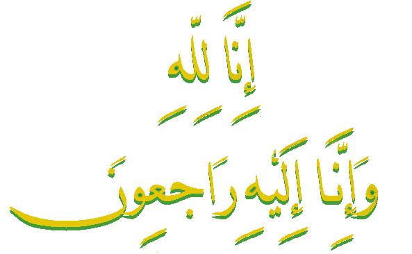 Inna lillahi wa inna ilayhi raji'un   ISLAM---World's ...