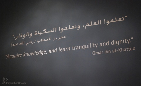 islamic quotes about Education/Study/Knowledge