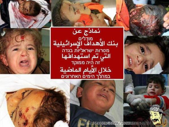 Gaza Under Attack - Composition of wounded & martyred children of last days