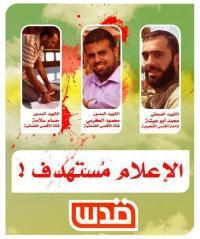 nov-20-2012-gaza-under-attack-61901_486302504747804_951080162_n2