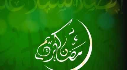 Happy Ramadan Mubarak 2014 Greeting Card