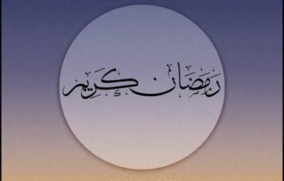 ramadan_kareem_greeting_cards-500x320