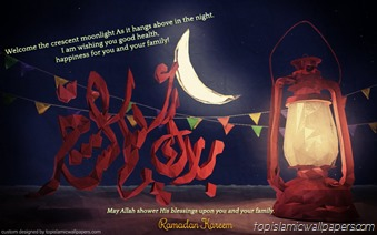 Ramadan Greeting Card 2015 Free Download